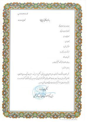بیمارستان شهید فقیهی شیراز